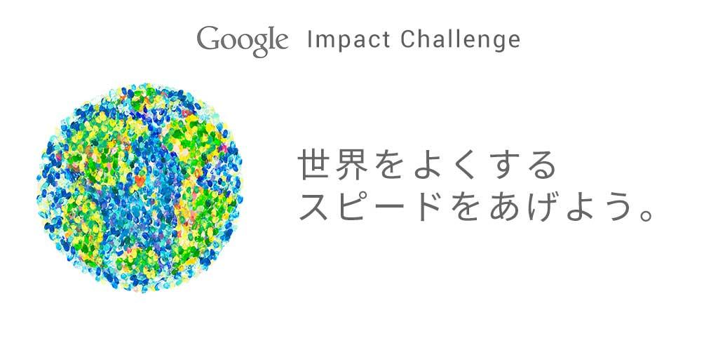 Google インパクトチャレンジ 2014/2015
