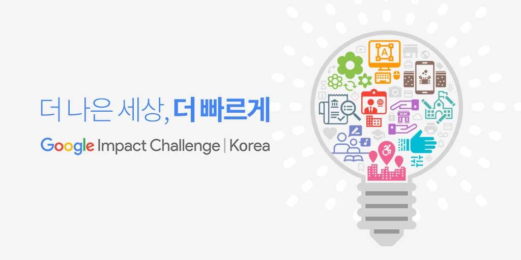 Google.org Impact Challenge Korea 2016